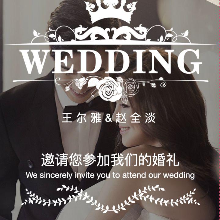 快闪时尚高端韩式创意歌词结婚婚礼邀请柬