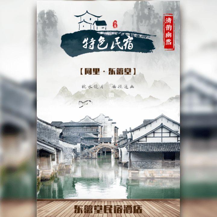 民宿酒店夏季促销音乐相册