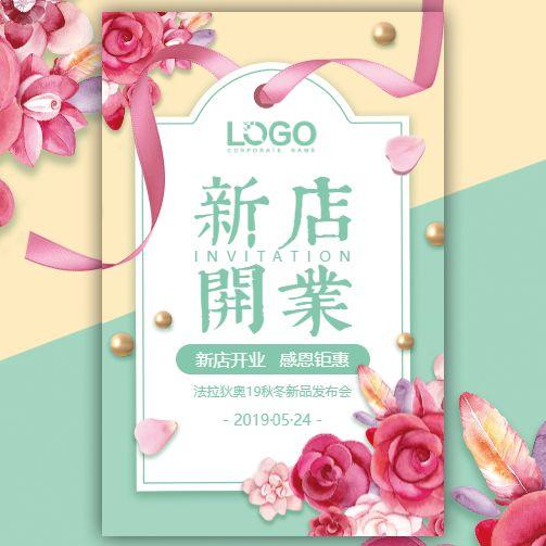小清新甜品店服装新店开业邀请函开业宣传优惠促销