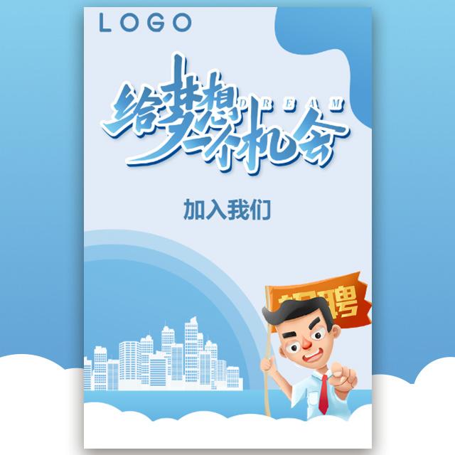 蓝色卡通企业梦想招聘人才招募宣传