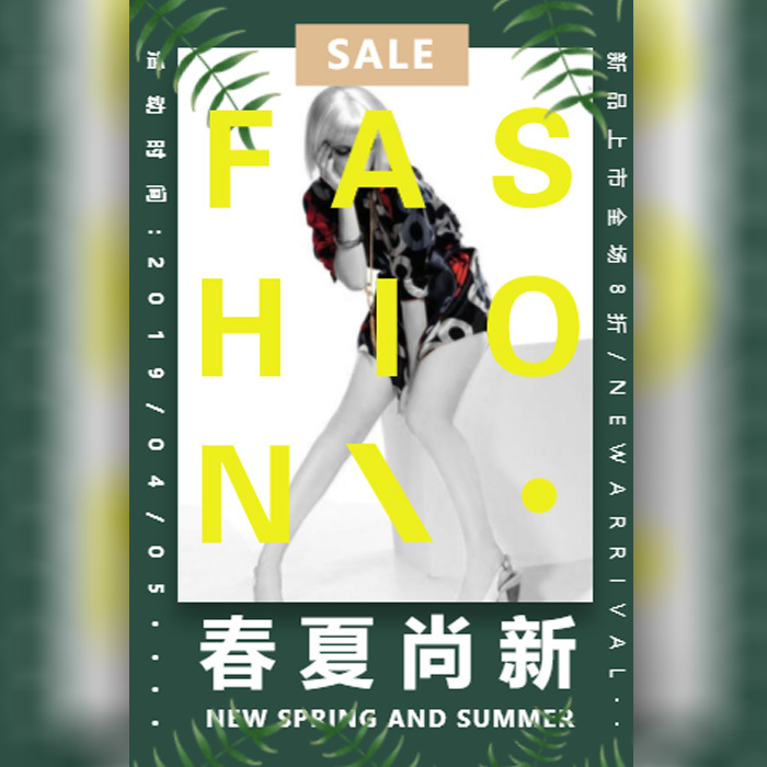 春夏尚新活动促销时尚大气绿色简约小清新