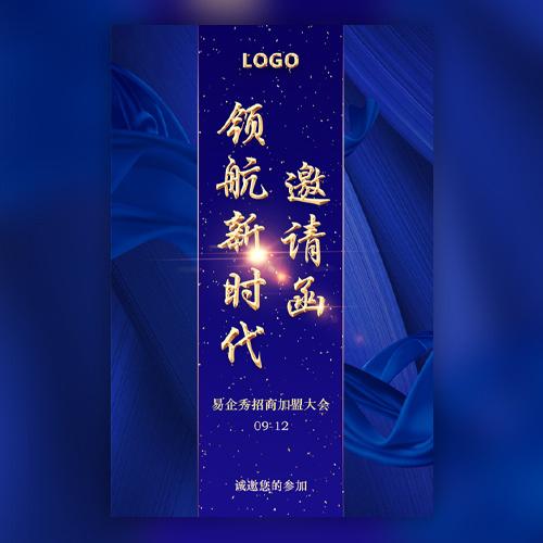 酷炫蓝色招商大会邀请函商务会议邀请函企业峰会邀请