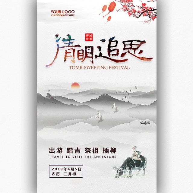 中国风清明节介绍节日祝福放假通知公司节日宣传