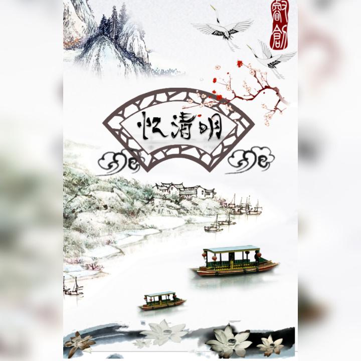 古风清明节等活动邀请函