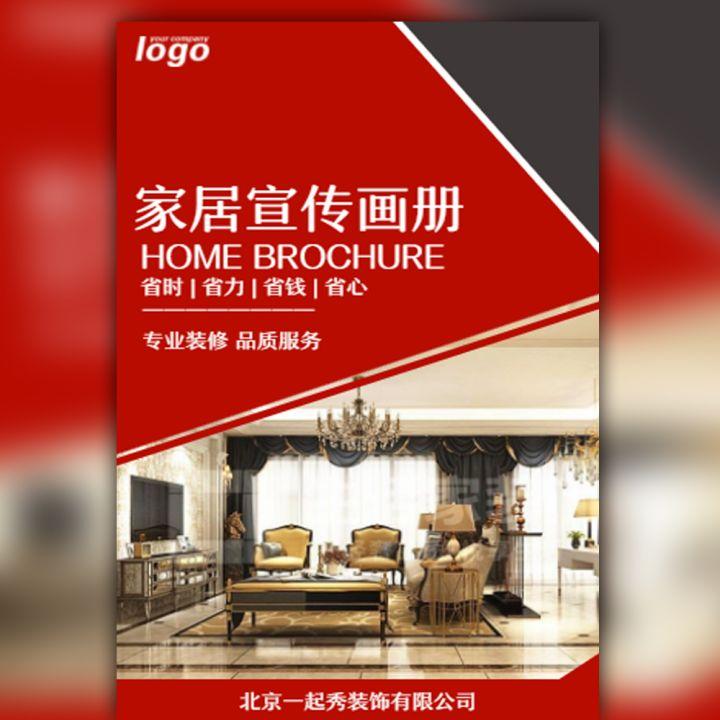 装修家装家居宣传画册室内设计装饰活动促销品牌推广