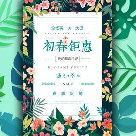 春季活动促销化妆品美妆女装