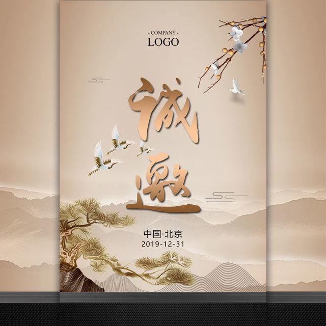 高端大气金色中国风企业会议会展活动邀请函