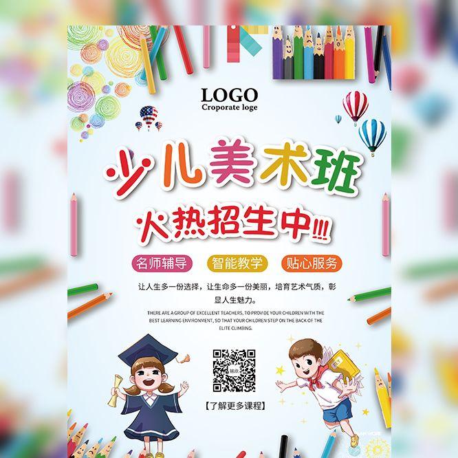 少儿美术班招生简章儿童绘画班招生宣传兴趣班艺术班