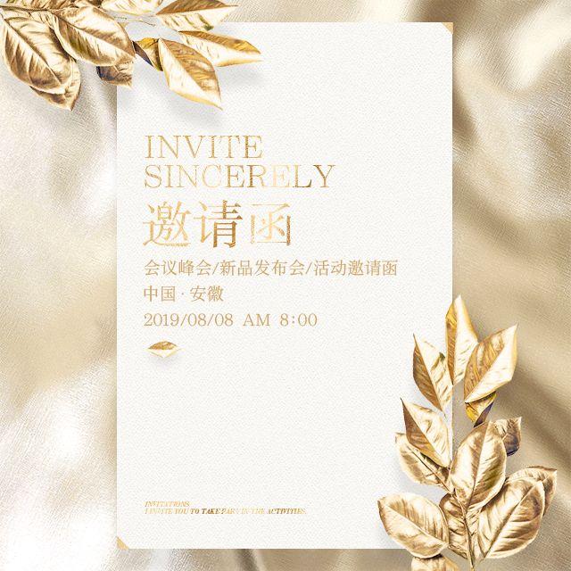 高端香槟铂金活动邀请函新品发布会答谢晚宴会议
