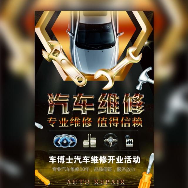 快闪汽车维修汽车保养改装汽车美容开业活动宣传