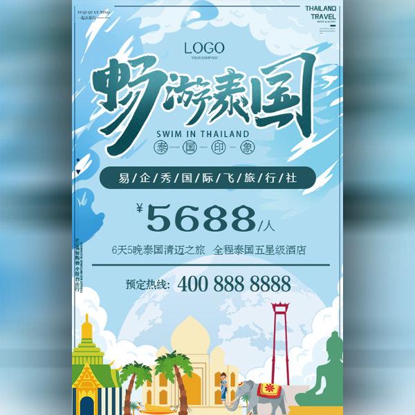 高端大气畅游泰国旅游攻略旅行社假日促销宣传邀请函