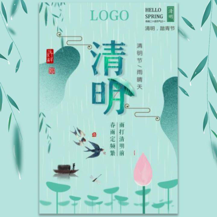 清明节踏春企业宣传培训机构放假通知小清新古风