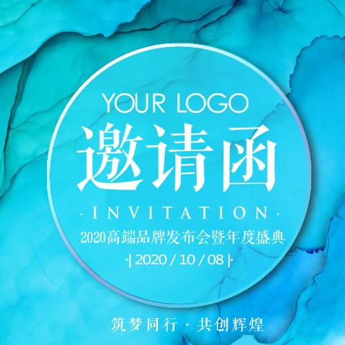 高端清新蓝大气简洁品牌发布年度盛典会订货会邀请函