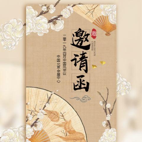 中国风传统复古会议展会邀请函