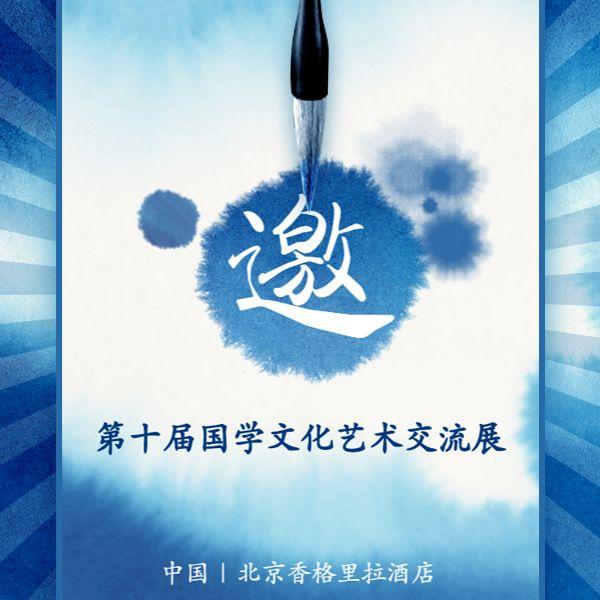 蓝色古风水墨邀请函文化交流会论坛展会