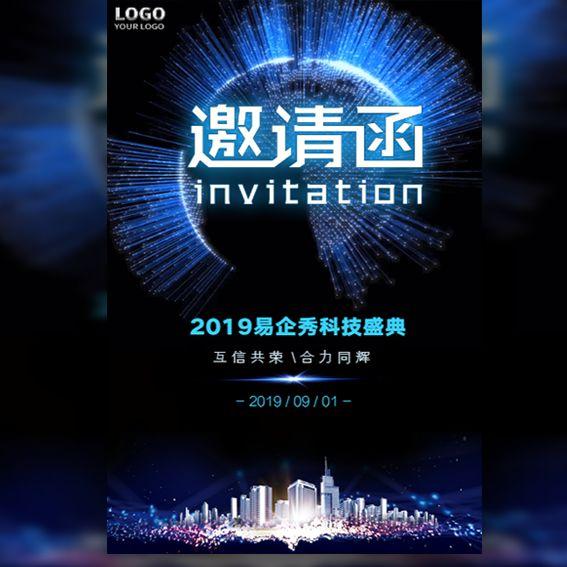 科技邀请函商务活动会议招商合作招募发布