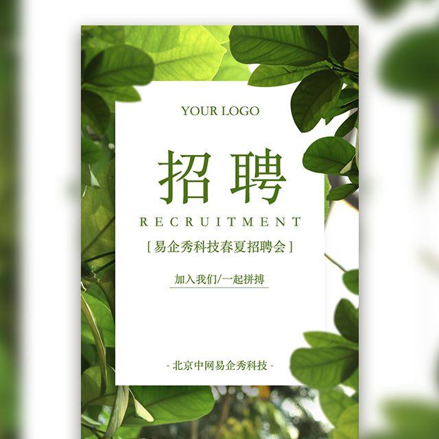 绿叶清新春夏企业人才招聘招聘会校园招聘社会招聘