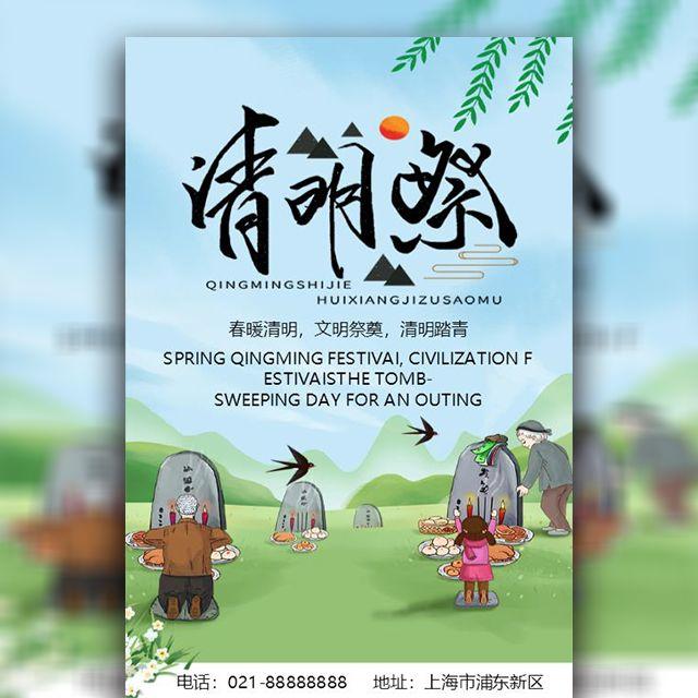清明节企业宣传时尚大气风格