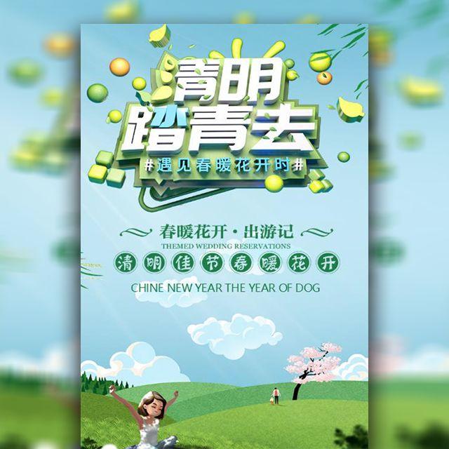 清明节旅游宣传大气风格