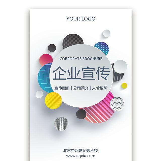 彩色时尚商务企业宣传画册业务介绍公司简介人才招聘