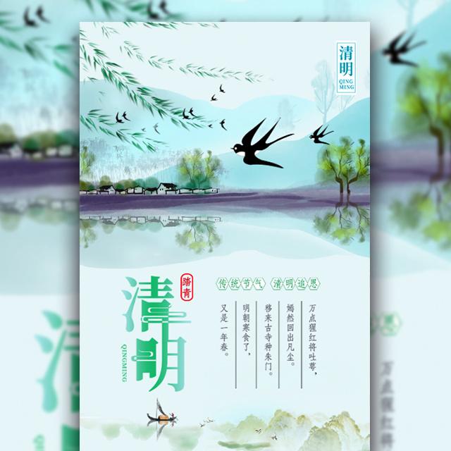 清新唯美传统节日清明节时尚宣传
