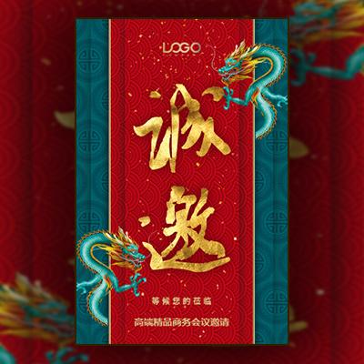 中国龙红色高端吉祥中国风会议邀请函