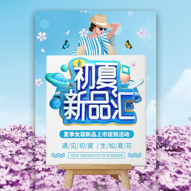 夏季新品上市服装女装实体店铺活动促销品牌宣传推广
