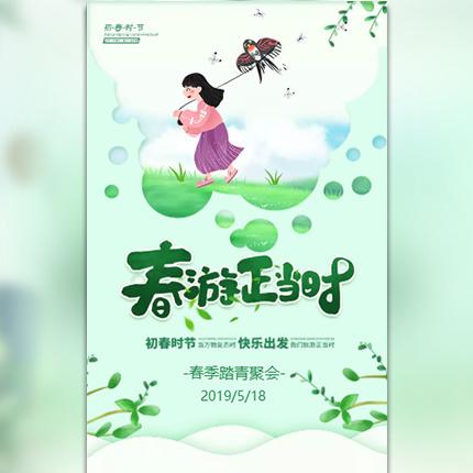 清明节踏青春季出游活动推广旅行社春游宣传活动促销