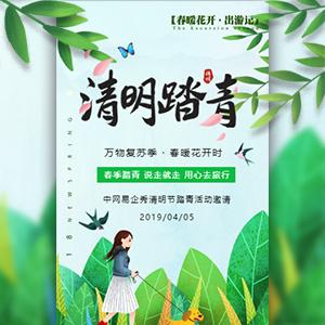 小清新清明节踏青春游亲子游活动邀请函赏花春季旅游