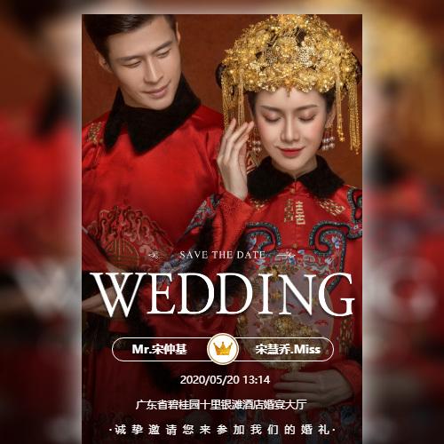 快闪时尚新中式婚礼邀请函高端结婚请柬婚礼请柬