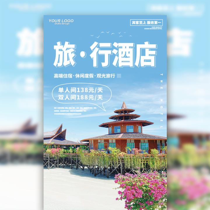旅行度假酒店产品宣传推广温泉别墅度假村宣传