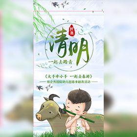 卡通动态幼儿园春季踏青亲子活动邀请清明踏青宣传