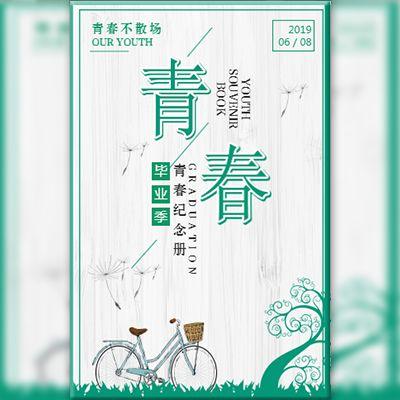 清新毕业季纪念相册同学会音乐相册