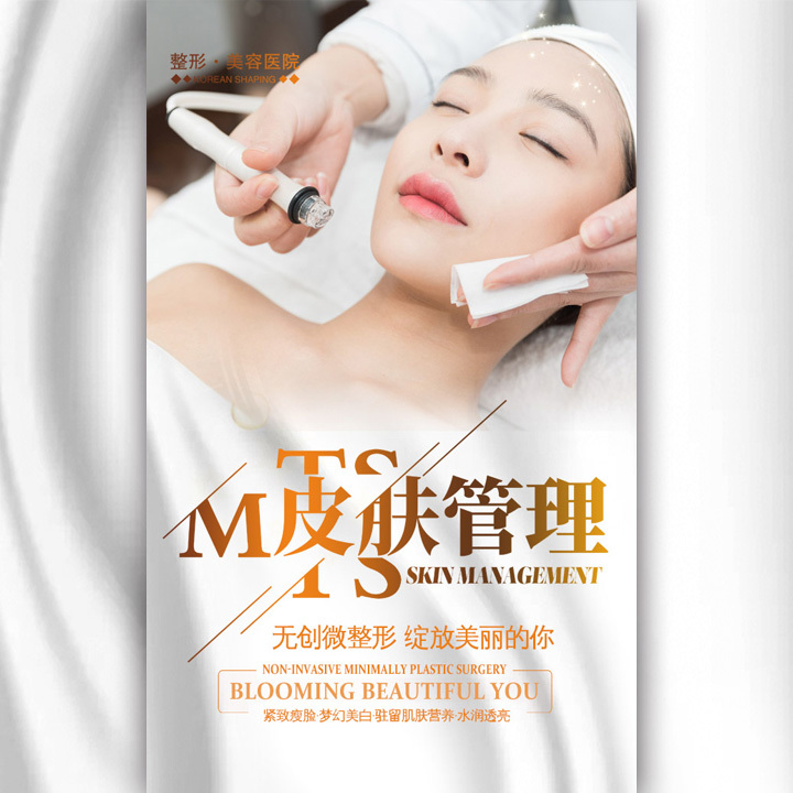 MTS皮肤管理美容院美体中心护肤微整形美白活肤