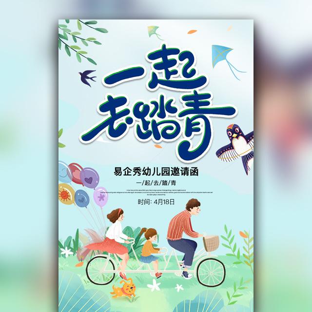 清新春游幼儿园邀请函清明节春季户外亲子活动宣传