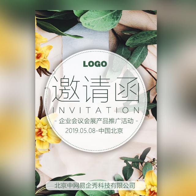 唯美清新文艺服饰美妆产品推广活动邀请函