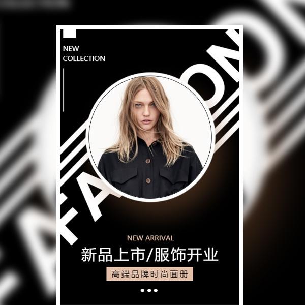 黑白极简服装时尚女装新品上市活动促销开业邀请函