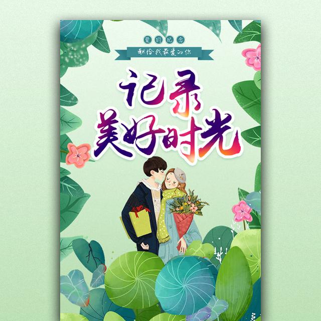 清新植物记录美好时光唯美插画风相册恋爱情侣相册