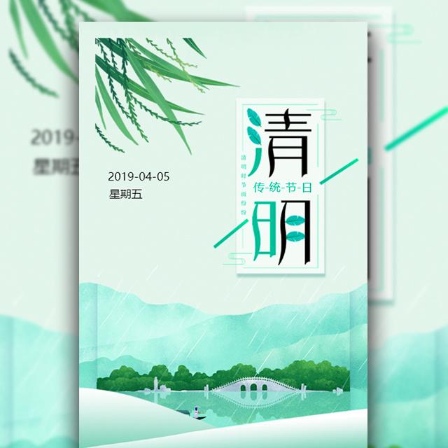清新传统节日清明节时尚宣传