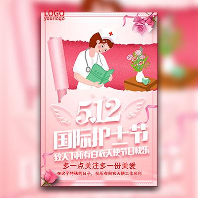 512国际护士节医院介绍护士节活动邀请函唯美温馨