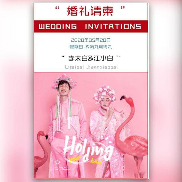 快闪高端国潮时尚炫酷婚礼请柬结婚邀请函个人请柬