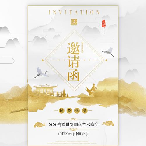 中国风奢华白金文化艺术展会峰会新品发布会邀请函