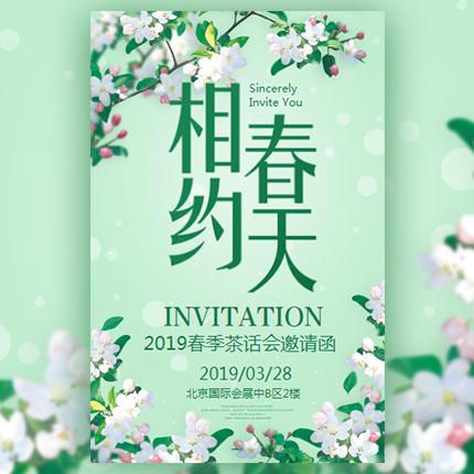 绿色小清新邀请函春季茶话会邀请函聚会活动邀请函