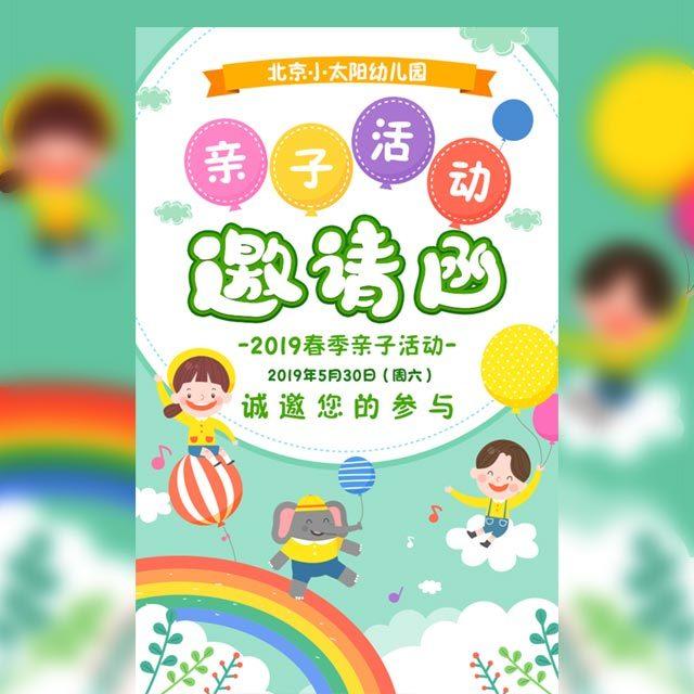 卡通培训班活动幼儿园亲子活动邀请函春游活动邀请函