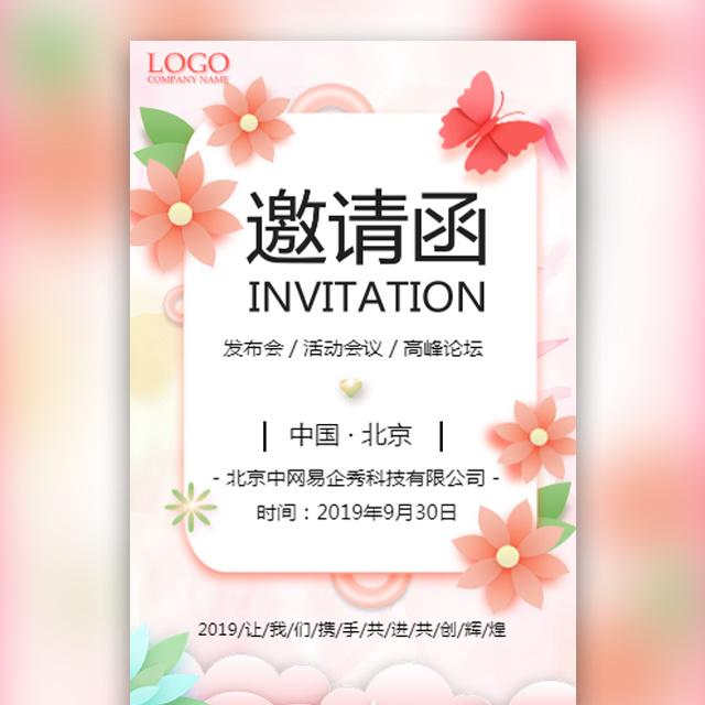 粉色高端花朵清新邀请函企业新品发布会活动会议展会