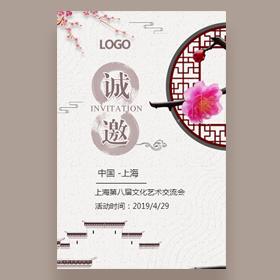 中国古风文化艺术交流培训会议邀请函企业活动邀请函