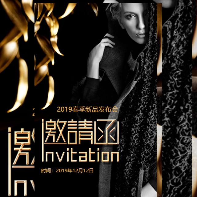 高端时尚创意化妆护肤新品发布邀请函