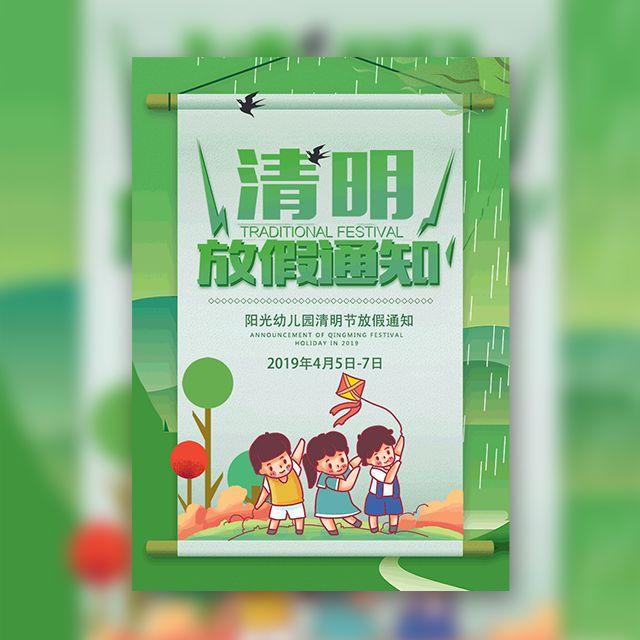 清明节幼儿园小学培训班放假通知