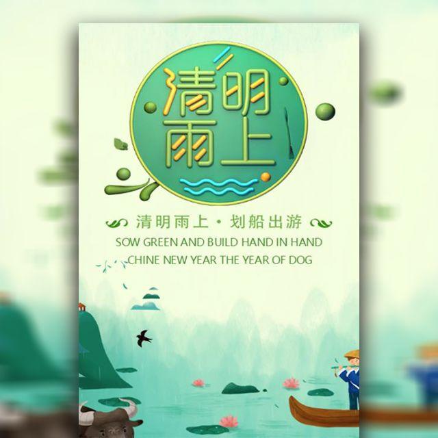 清明节旅游宣传时尚大气风格