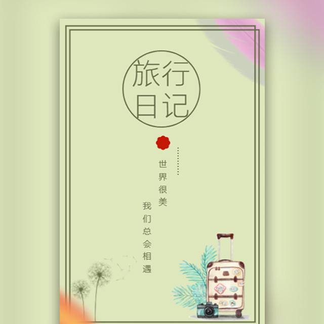 超文艺旅行音乐相册旅游日记祝福表白自媒体品牌推广